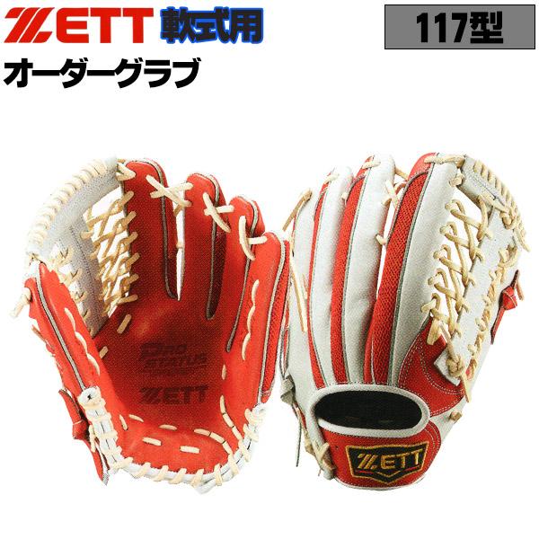 ゼット プロステイタス オーダーグラブ 117型 外野手用 軟式グローブ オーダー 野球 グローブ 軟式 オーダーグローブ 一般 軟式グラブ zett z-z-no-117