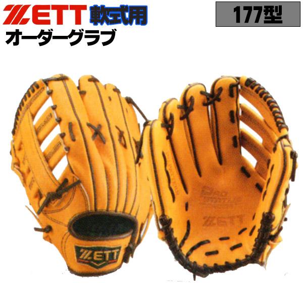 ゼット プロステイタス オーダーグラブ 177型 軟式グローブ 基本モデル 2019年モデル 外野手用 軟式グラブ z-z-no-177