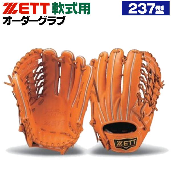 ゼット プロステイタス オーダーグラブ 杉谷モデル 237型 軟式グローブ 基本モデル 2020年モデル 外野手用 軟式グラブ z-z-no-sugiya2