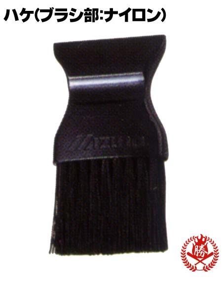 安い ミズノの審判員用品のことならムサシに相談 お買い得 ミズノ 野球 ソフトボール 審判 審判用品 ベースブラシ 2zu-212 ハケ 刷毛