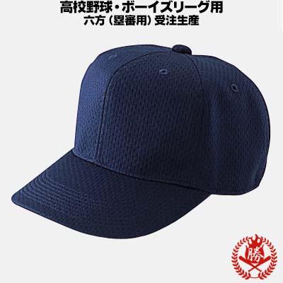 ミズノの審判員用品のことならムサシに相談 ミズノ 野球 審判 帽子 球審用 六方型 IBAF 高校野球 NEW ボーイズリーグ 安心の実績 高価 買取 強化中 対応 52ba-82614 メッシュ 審判用品