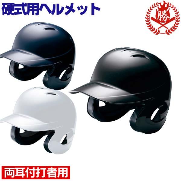 【3個以上お買い上げでまとめ割】ミズノ 野球 ヘルメット 硬式用 特大サイズ 両耳 打者用ヘルメット 中学硬式 高校野球対応 受注生産 2ha193 gm-bhelmet-k7