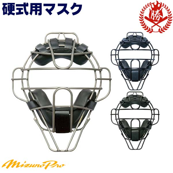 【セット割あり】ミズノ チタンマスク 硬式用 キャッチャーマスク ミズノプロ スロートガード一体型 捕手用 キャッチャー用品 1djqh100 gm-mask-k1