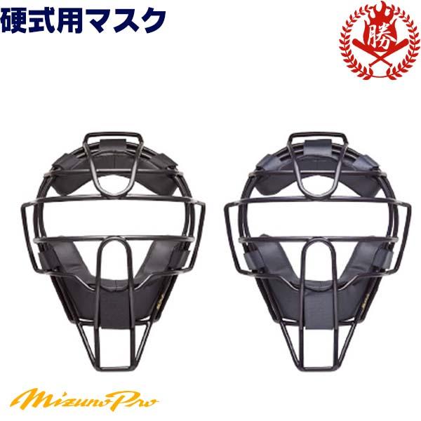 【セット割あり】ミズノ 硬式用 キャッチャーマスク ミズノプロ スロートガード一体型 捕手用 キャッチャー用品 1djqh110 gm-mask-k2