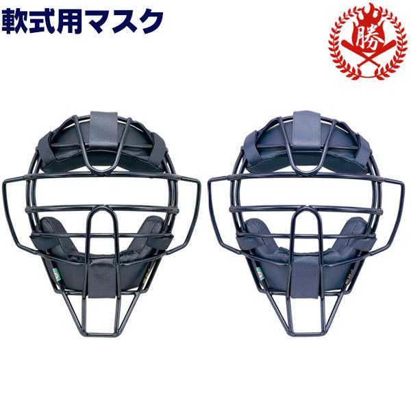 【セット割あり】ミズノ 軟式用 キャッチャー マスク 捕手用 A号 B号ボール対応 キャッチャー用品 1djqr110 gm-mask-n2