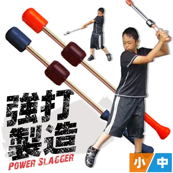 子供が喜んで素振りしてます! ウチダ パワースラッガー 少年用 トレーニングバット 素振り用 小学生 少年軟式 ジュニア 野球 トレーニング用品 cps-65