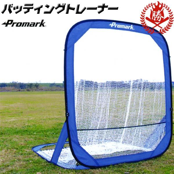 セッティングも収納も簡単 希少 専用キャリーバッグ付き プロマーク お値打ち価格で バッティングネット 軟式ボール ソフトボール用 ネット トレーニング用品 野球 バッティングトレーナー ht-100