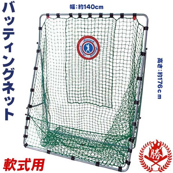 プロマーク バッティングネット 軟式用 野球 ネット トレーニング用品 バッティングトレーナー・ネット ht-76