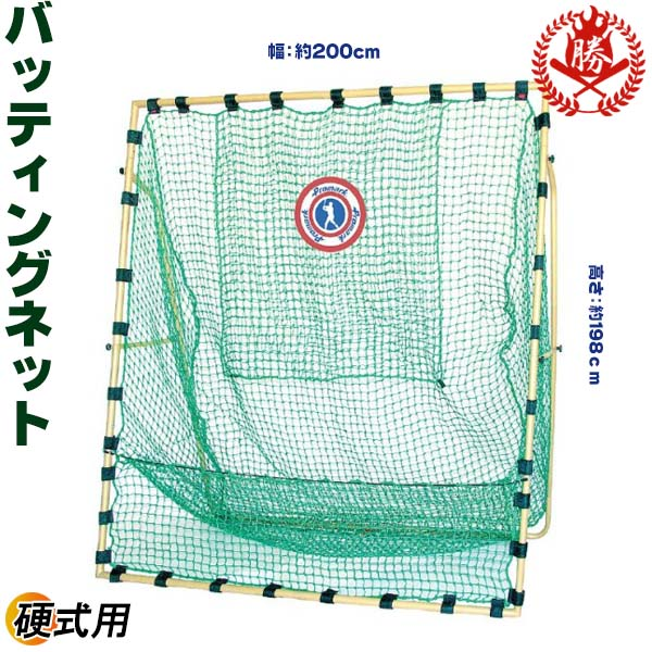 硬式ボールで使えます! プロマーク バッティングネット 硬式用 野球 ネット トレーニング用品 バッティングトレーナー htn-750