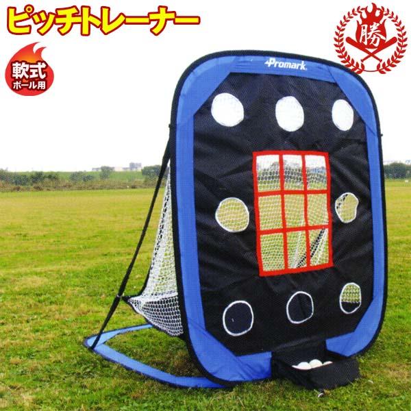 プロマーク軟式ボール用ピッチトレーナー【pn-300】