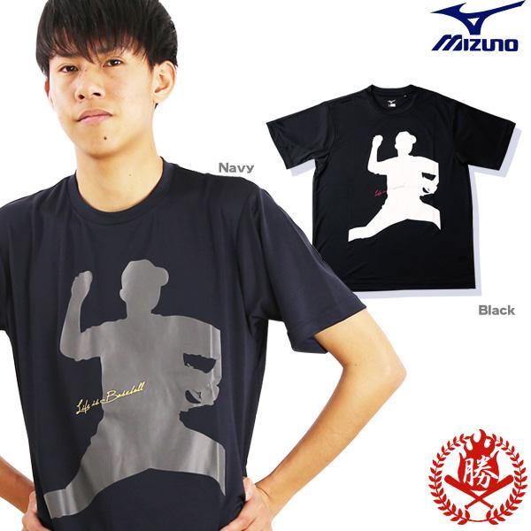 70%OFF 再再販 シルエットプリントがインパクト大 ミズノ メッセージTシャツ Life is Baseball オリジナル ソフトボール Tシャツ mizuno 12ja8t88-a 野球 文字入りTシャツ