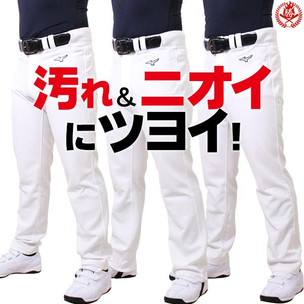 ミズノの野球ユニフォームパンツ 好みに合わせて選べます 大人のロングパンツ ミズノ 野球 ユニフォームパンツ ロング ストレート ズポン m-pants-l バギータイプ パンツ 割引も実施中 大人用 ユニホーム 練習着 超歓迎された