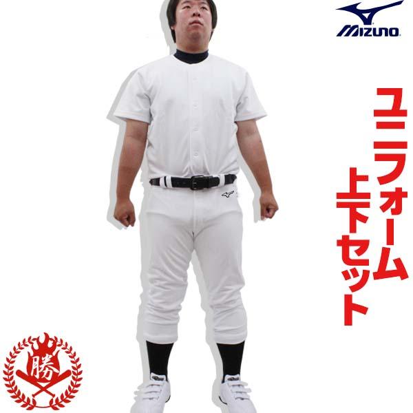さすが、ミズノのユニフォーム。汚れが落ちやすいと評判です!ミズノ 野球 ユニフォーム 上下セット 練習着 上下 m-uni-set