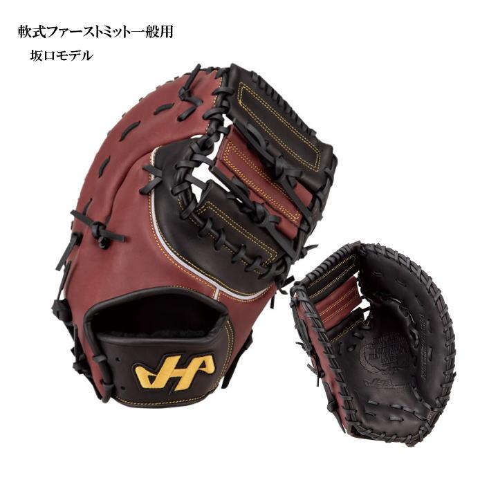 一塁手用 ハタケヤマ TH-YS42F HATAKEYAMA スチーム加工(型付)無料 一般用