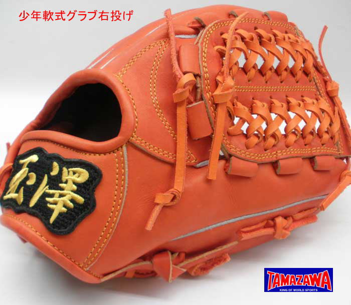 グローブ 軟式 タマザワ 玉澤 カンタマ 少年用 百十一番 右投げ TAMAZAWA 野球