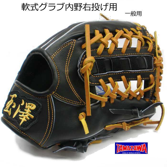 グローブ 軟式 内野手 タマザワ 玉澤 カンタマ 一般 右投げ TAMAZAWA 野球 TMG-BL50