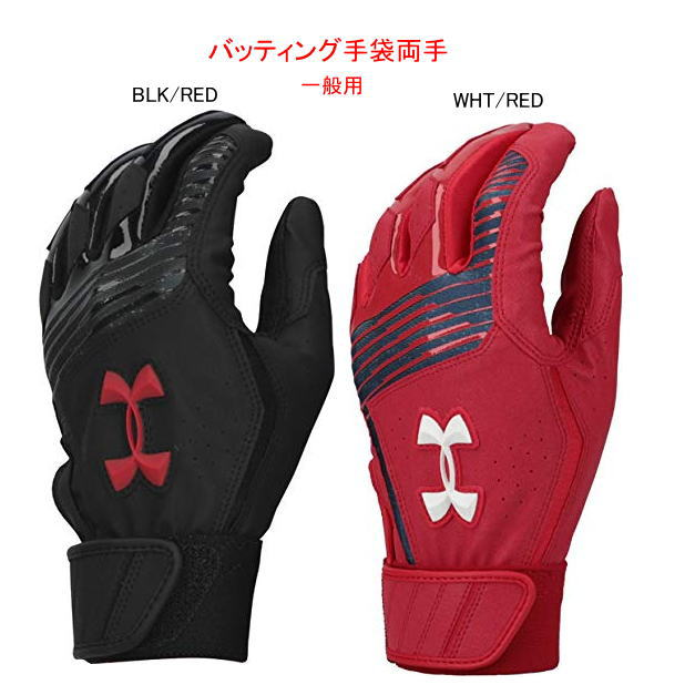 Clean up VII glove both hands washable baseball for the batting gloves  batting glove under Armour 1313593 public