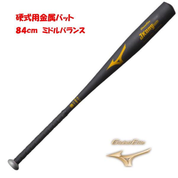 野球 硬式用 金属バット MIZUNO 1CJMH11484 ミズノ <グローバルエリート>JKong aero(金属製)
