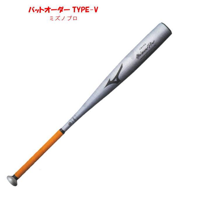 オーダーバット 硬式用 金属 2TH29100 ミズノプロ MizunoPro 硬式用金属バットオーダー TYPE-V