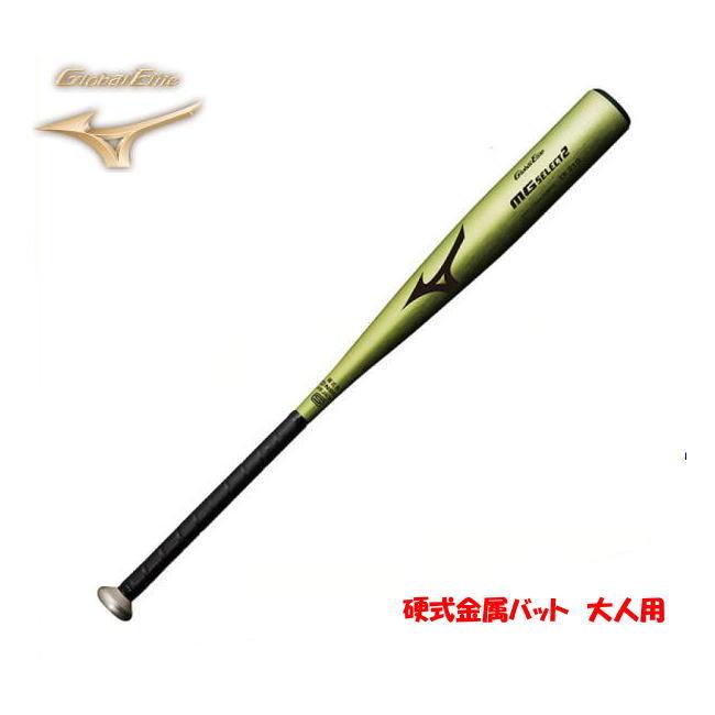 硬式用 金属バット1CJMH10283 Mizuno ミズノ硬式バット グローバルエリート MGセレクト2