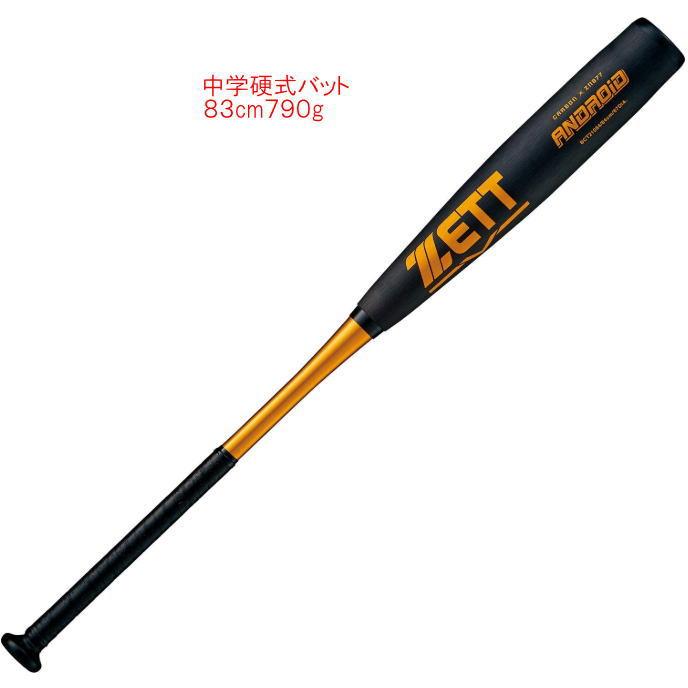 バット 中学硬式 金属バット ZETT BCT21083 ANDROID アンドロイド カーボン製 ゼット 硬式用 野球