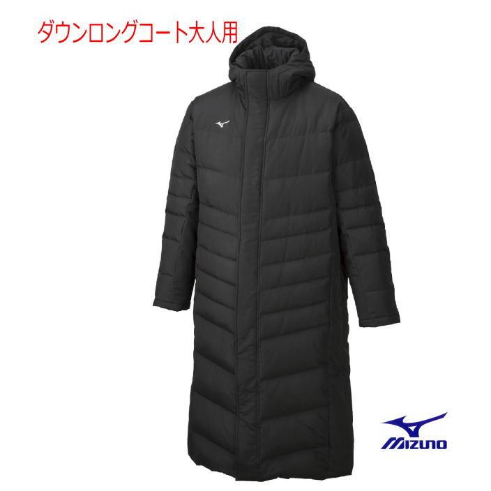 ロングコート ベンチコート ロングダウンコート 大きいサイズ 限定品 xl、2xl、3xl ユニセックス Mizuno 32ME9550