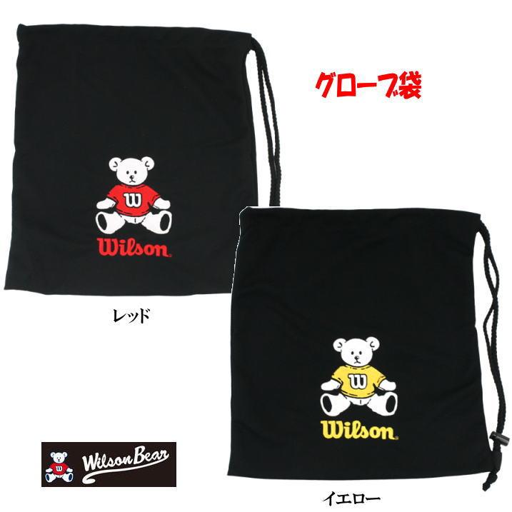 グローブ袋 ウィルソン WTA8022 WILSON グラブ袋 マルチ袋 ウィルソンベア