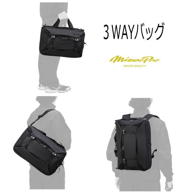 3WAYバッグ バックパック 野球 ミズノプロ・限定商品・送料無料 メンズ 15リットル 手提げ、ショルダーバッグ、リュックサック 1FJD0906 MizunoPro 通勤
