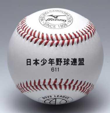 野球 ボール 硬式 ボーイズリーグ試合球 1BJBL61100 ミズノ 日本少年野球連盟611 ダース売り