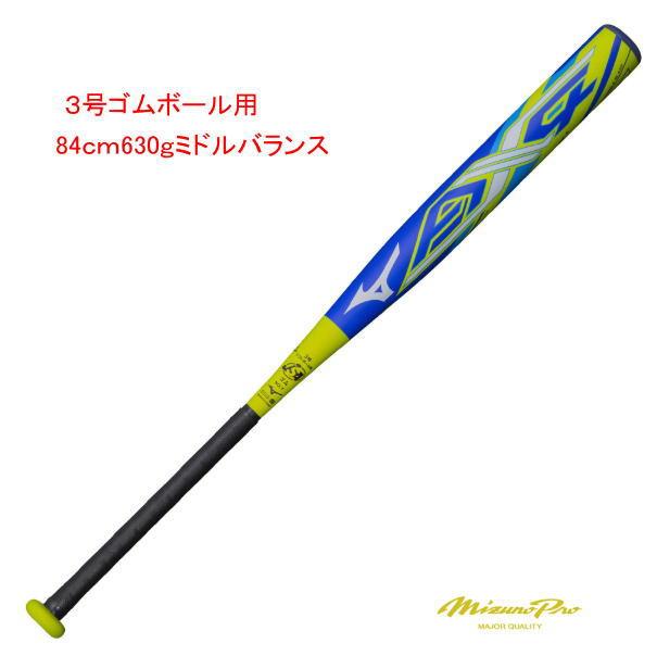 バット ソフトボール ミズノプロ 3号ゴムボール AX4 限定品 Mizuno Pro 1CJFS31184 ソフトボール用バット カーボンバット 3号