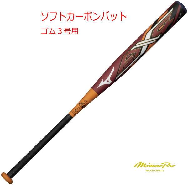 送料無料 ソフトボール バット 3号 ax4 バット ソフトボール ミズノプロ 3号ゴムボール AX4 限定品 Mizuno Pro 1CJFS312 ソフトボール用バット カーボンバット 3号