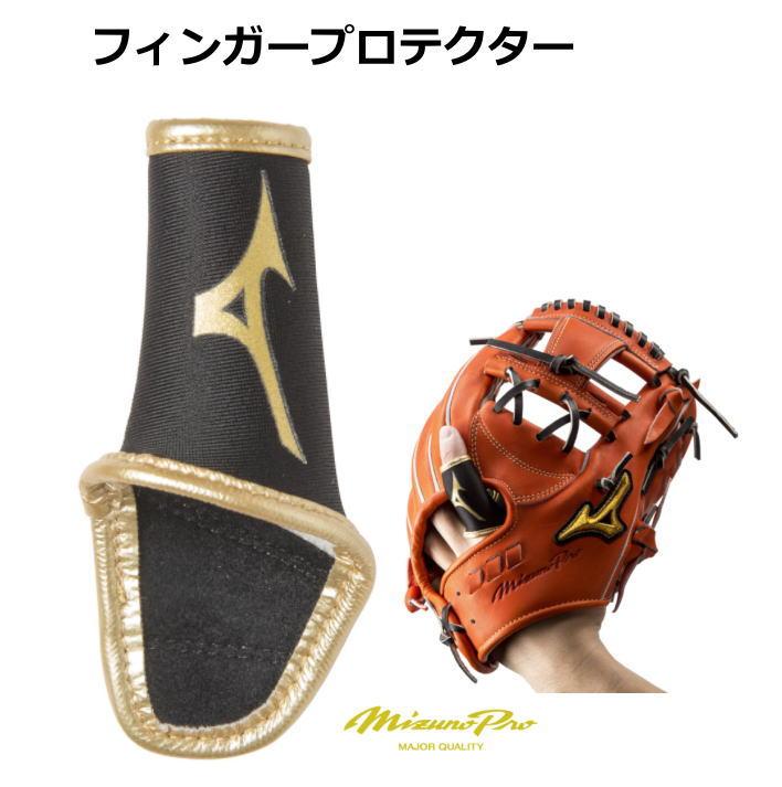素手感覚を求めて守備手袋をしないすべてのプレーヤーへ ミズノ フィンガープロテクター 野球 指保護 ミズノプロ 1EJED17009 MIZUNO PRO