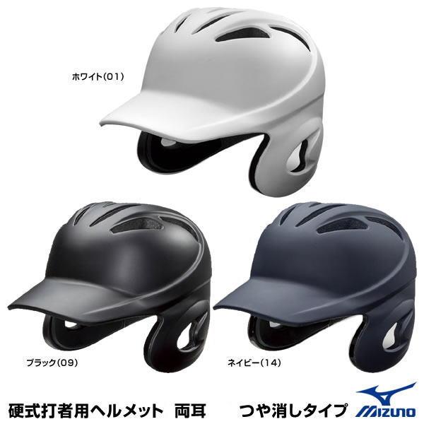 硬式 ヘルメット 両耳 野球 ミズノ 1DJHH108 MIZUNO  1DJHH107のつや消しタイプ