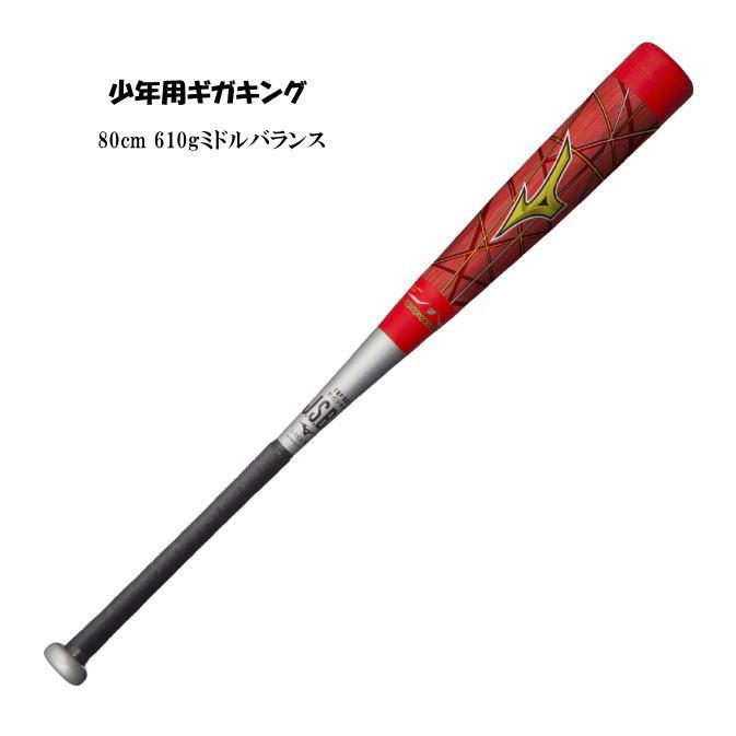 バット ビヨンドマックス ギガキング 少年用 1CJBY13880 軟式用 カーボンバット 限定品 ミズノ 野球 あす楽