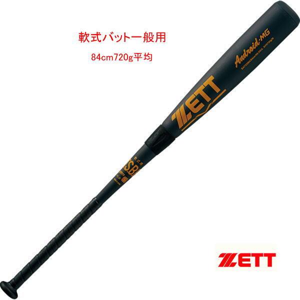 バット 軟式 アンドロイドMG ANDROID-MG BAT32984 軟式 バット ゼット