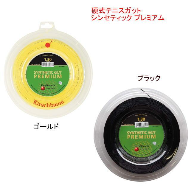 硬式テニスガット キルシュバウム シンセティック プレミアム(1.25mm/1.30mm) 200Mロール モノフィラメント ガット(Kirschbaum Premium Syn Gut ) SyntheticPremium