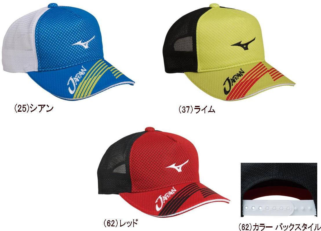MIZUNO 19年ソフトテニス日本代表応援 キャップ ユニセックス 帽子 テニス メッシュキャップ ミズノ 2019 日本代表 限定商品 テニス用品 男女兼用 ぼうし ジャパンキャップ ソフトテニス用品 2019年春夏モデル 62JW9X03 ★2900