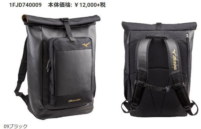 送料無料 ミズノプロ 限定 バックパック ブラックミズノ 野球バッグ 1FJD740009