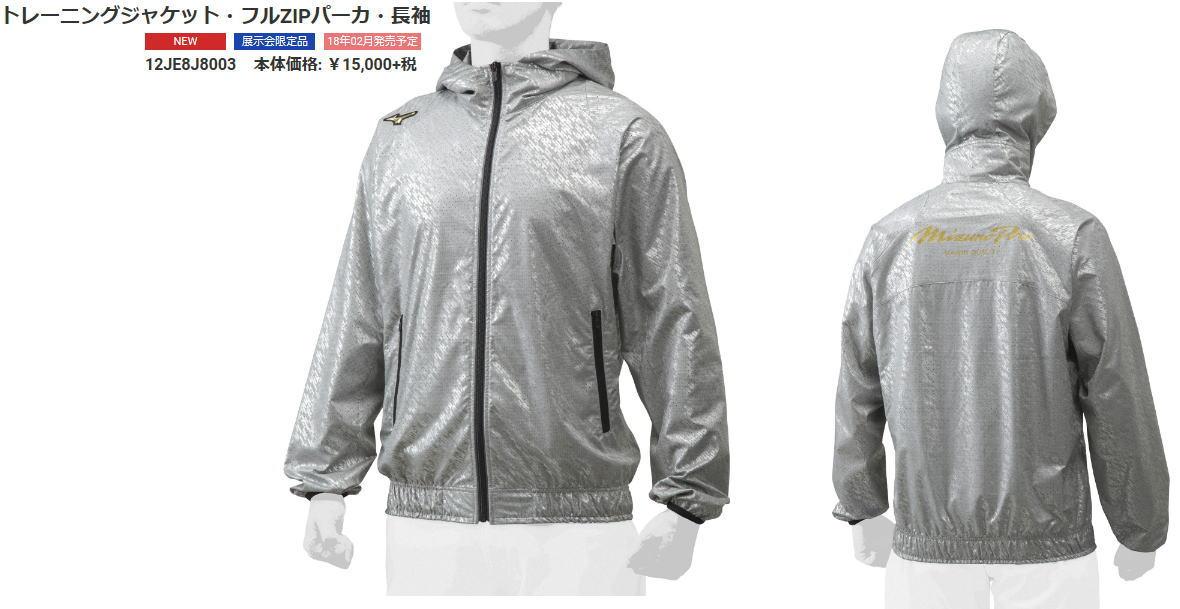 MIZUNO ミズノ 野球 ウエア 52WM226 グラウンドコート グラコン