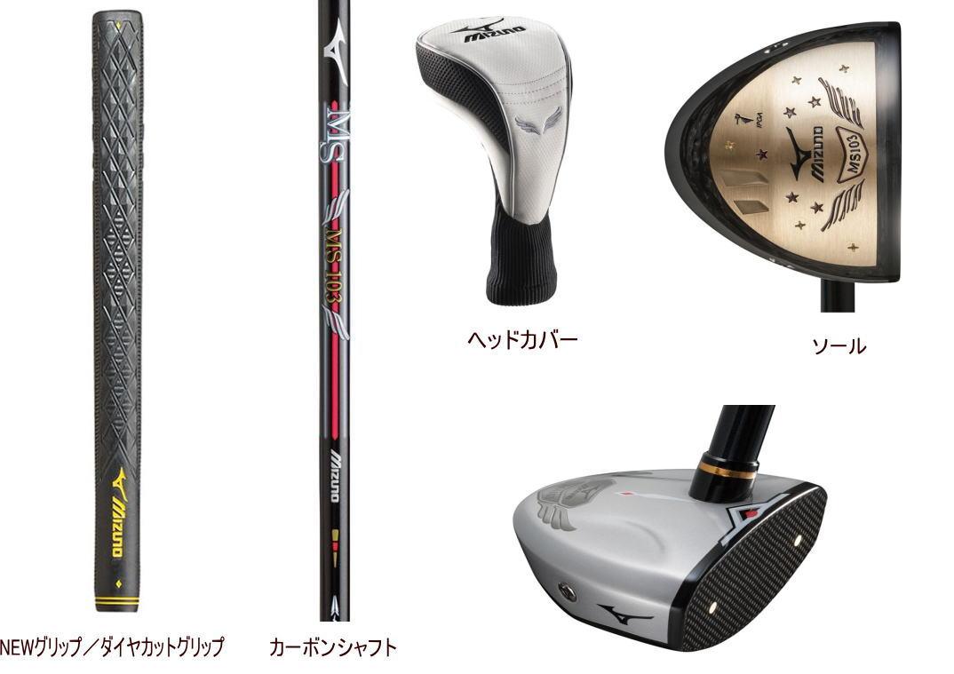 【送料無料】【MIZUNO】MS-103ミズノ パークゴルフ クラブ メンズ パークゴルフクラブ パークゴルフ 用品 MS103 C3JLP6110385530【実店舗共通在庫】