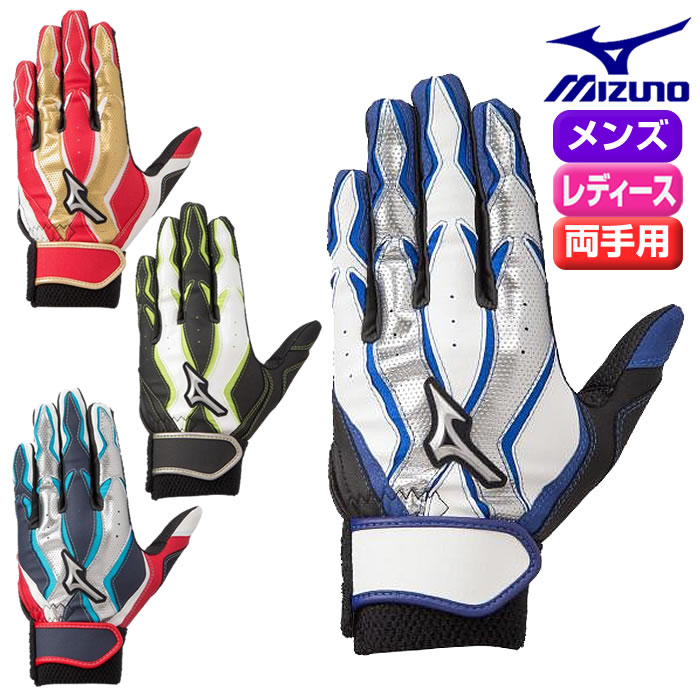 ミズノ 高品質 野球 MZcomp 両手用 中古 ユニセックス バッティング手袋 1EJEA088 バッティンググローブ 即納 単独水洗い可能