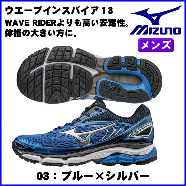 ミズノ ランニングシューズ ウエーブインスパイア 13 ジョギング トレーニング 【お取寄せ品】 J1GC1744_●17