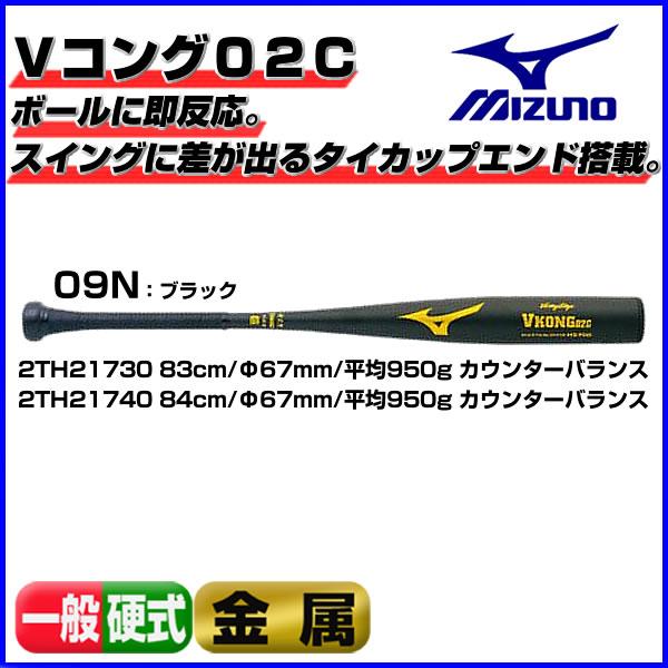 人気商品 ミズノ 一般硬式野球用 ミズノ 金属製バット 〈ビクトリーステージ〉Vコング02C【お取寄せ品】 2TH21730(83cm/950g以上)●16 2TH21740(84cm/950g以上)●16, 渥美町:b0e84f2a --- canoncity.azurewebsites.net