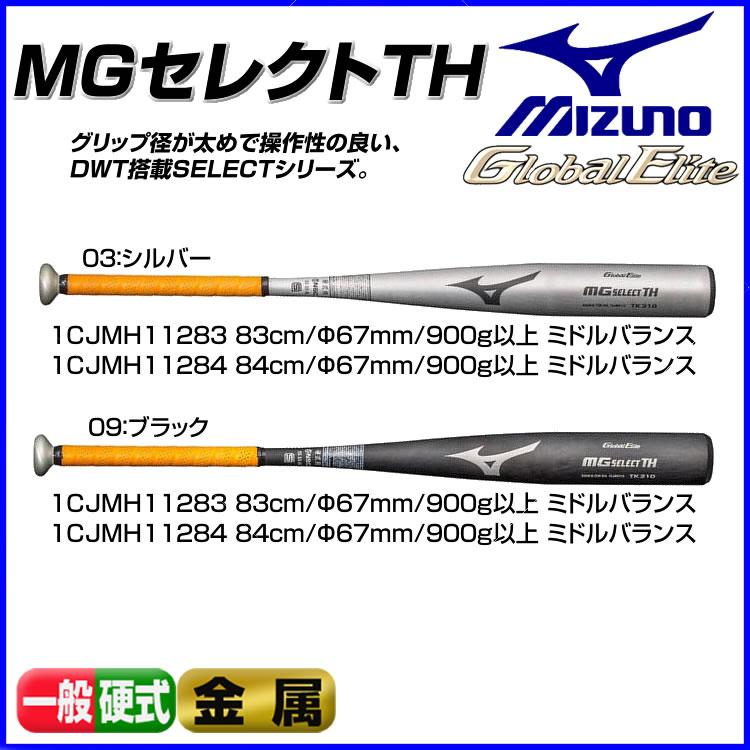 ミズノ 一般硬式野球用 金属製バット <グローバルエリート>MGセレクトTH 【お取寄せ品】1cjmh112_ ●18 グリップ径が太めで操作性の良い、DWT搭載SELECTシリーズ