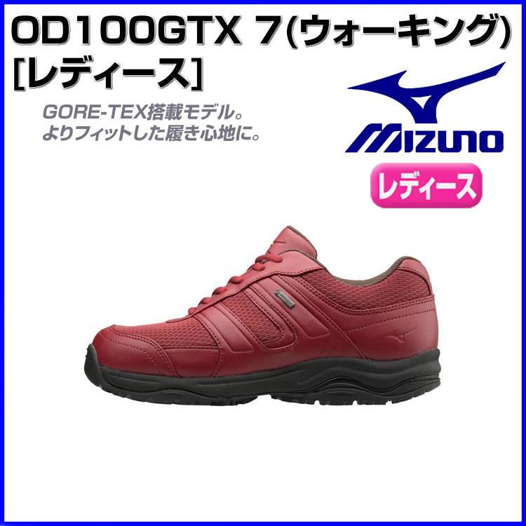 ミズノ ウォーキングシューズ OD100GTX 7(ウォーキング)[レディース] GORE-TEX搭載モデル【お取寄せ品】b1gb1700_ ●18 (足幅EEE相当)