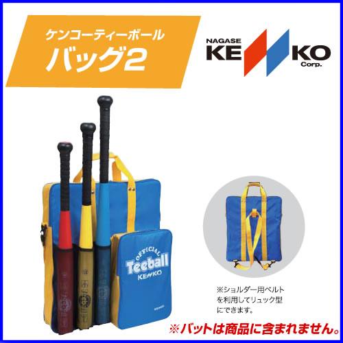 ナガセケンコー ケンコーティーボール バッグ2 【お取寄せ品】ktsb2_
