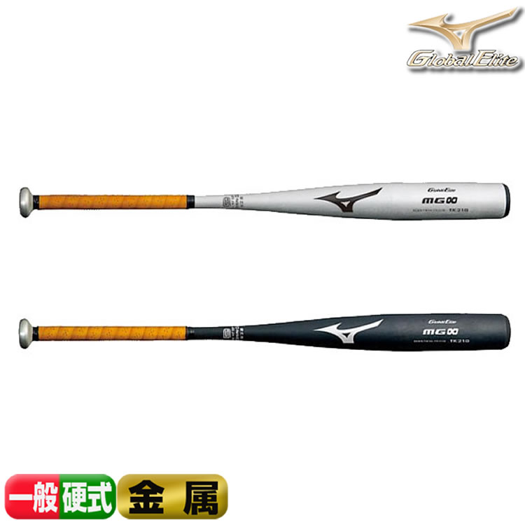 ミズノ 一般硬式野球用 金属製バット <グローバルエリート>MG∞ 【お取寄せ品】2TH211 ●16