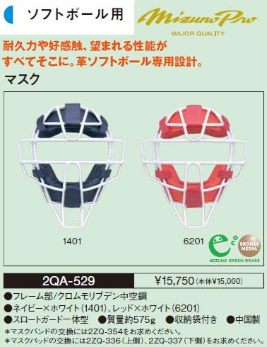 ミズノ ソフトボール用 マスク 【お取寄せ品】 2QA529 ●16