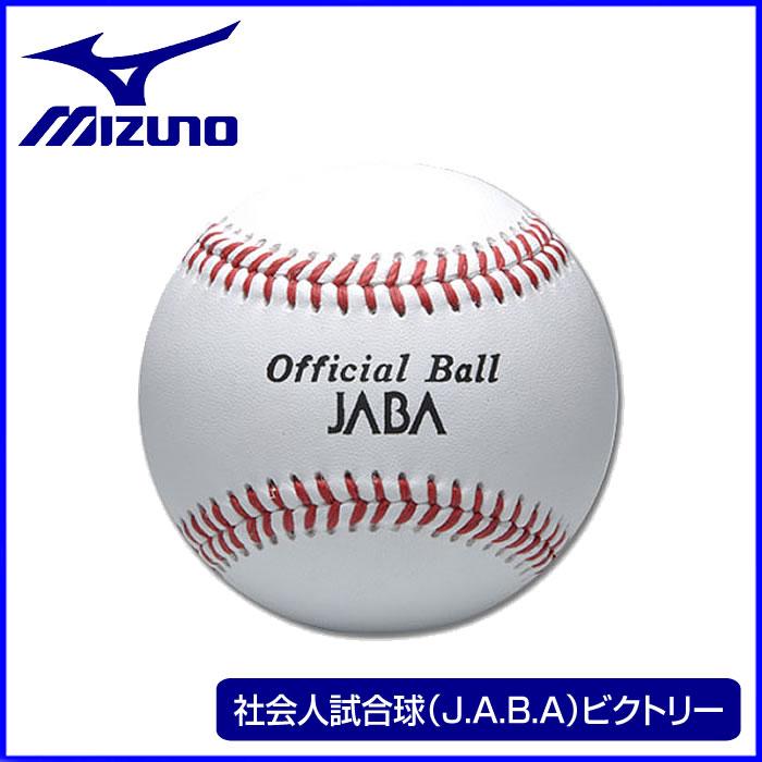 ミズノ 硬式野球用/試合球 ビクトリー 社会人試合球(JABA) 1ダース ボール 野球 【お取寄せ品】 1bjbh10000×12