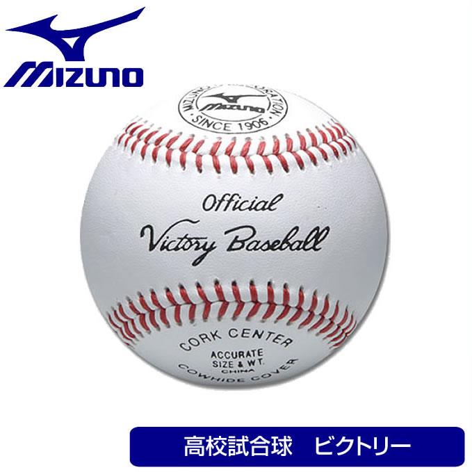 ミズノ 硬式野球用/試合球 ビクトリー 高校試合球 1ダース 野球 ボール 【お取り寄せ】 1bjbh10100×12